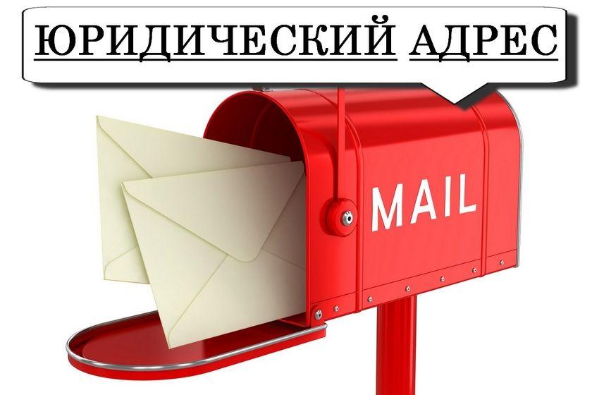 Если юрадрес ООО = ваш домашний адрес, сидите дома и ждите проверку из ИФНС #Коломна