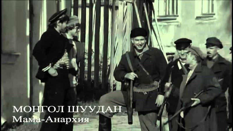 Монгол Шуудан Мама Анархия