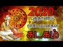 2020 New Year Kadaga Rasi Palangal | 2020 புத்தாண்டு கடக ராசி துல்லிய பலன்க 2995