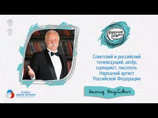 """""""Классная встреча"""" с Леонидом Якубовичем"""