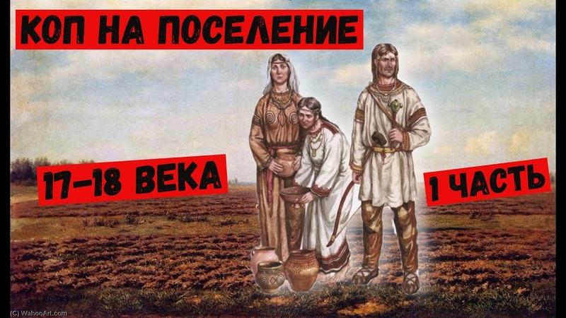 Выезд на поселение времён Ивана Грозного часть первая
