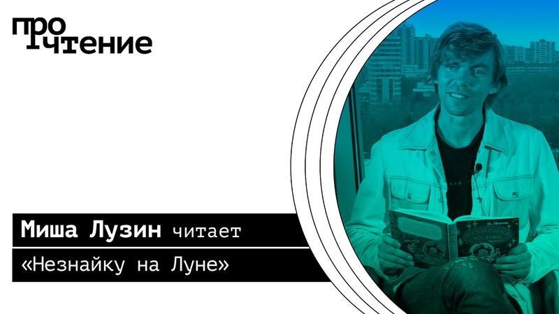 ПроЧтение 7 Миша Лузин читает Незнайку на Луне Николая Носова