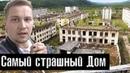 Гетто Самары / Самый жуткий дом / Как и кто выживает в кризис / Лядов с Места Событий