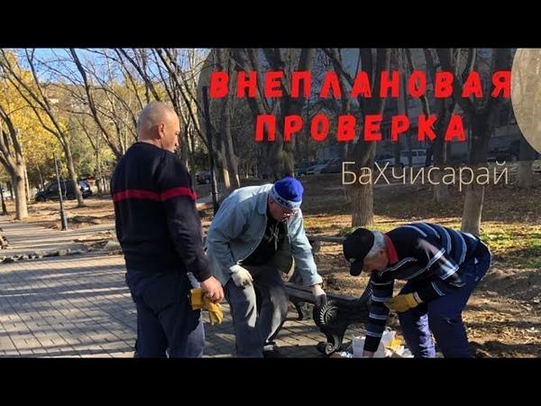 Внеплановый рабочий визит Михаила Храмова в Бахчисарай