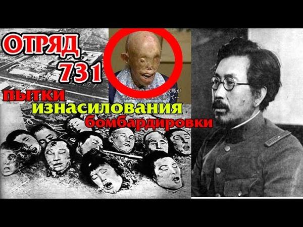КОНВЕЙЕР СМЕРТИ ОТРЯД 731 ПЫТКИ БОМБЫ ЖИВОЙ МАТЕРИАЛ