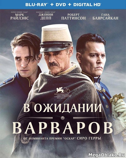 В ожидании варваров / Waiting for the Barbarians (2019/BDRip/HDRip)