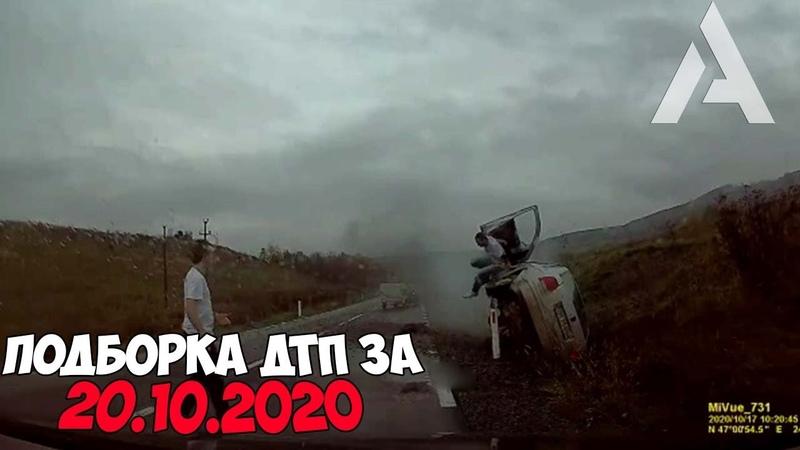 ДТП и авария Подборка на видеорегистратор за 20 10 20 Октябрь 2020