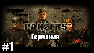 Прохождение Codename: Panzers Phase One [Германия] ( Аэродром ) #1
