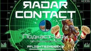 Radar Contact №006   Открытая дискуссия: The Future of At-Home Flight Simulation 🎙️