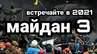 Киев ГРЯДЕТ НОВЫЙ МАЙДАН !! в Херсоне возможен голод ?