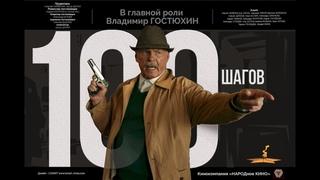 «100 ШАГОВ»  к/ф (2019)