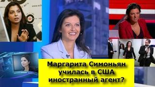Маргарита Симоньян училась в США! Иностранный агент?