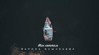 Зарина Асылкаева - Мин коттем (2021)