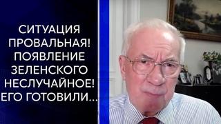 Азаров: Зеленский за два года сумел показать, что он умеет играть только роли! И то уже плохо...