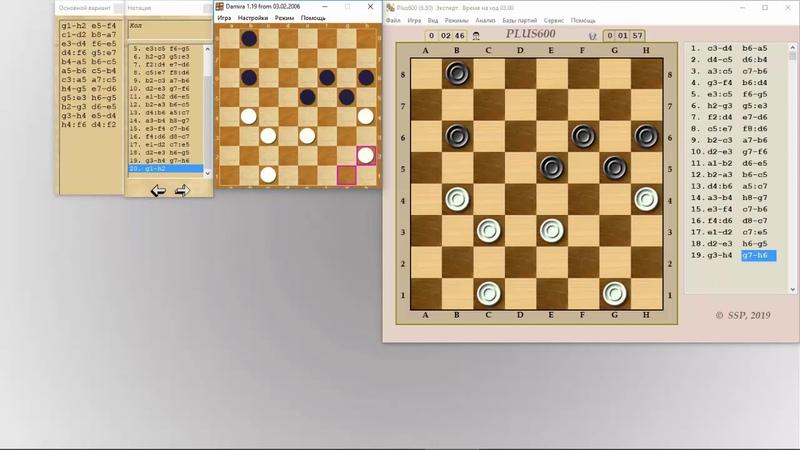 Damira - Plus 600. Чемпионат по русским шашкам среди программ 2019
