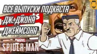 Подкаст Дж. Дж. Джеймсона // Человек-Паук [PS4] BONUS #01