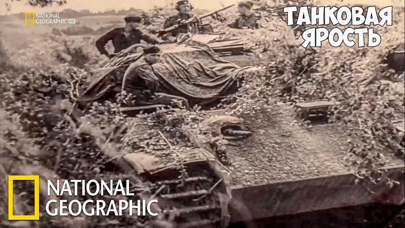 Танковая ярость Последние шаги Гитлера National Geographic Часть 1 из 4