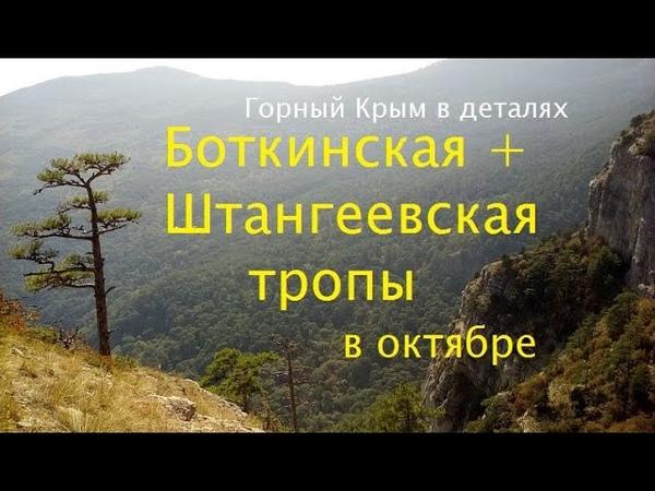 Тропами горного Крыма Боткинская Штангеевская тропы