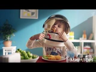 """Реклама Мираторг - Наггетсы """"Как дети"""" (2016)"""
