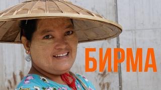 Необычные традиции Мьянмы (Бирмы) / Самая неизвестная страна Азии