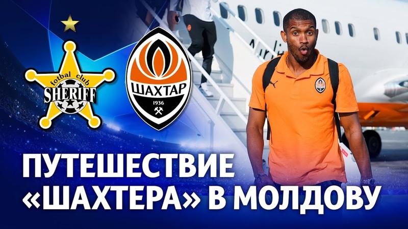Выезд Лиги чемпионов в Молдову Перелет Шахтера в Тирасполь на матч с Шерифом