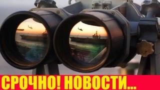 Срочное сообщение - ВМФ РФ вынудило НАТО отступить в Сирии - новости