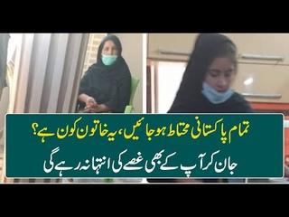 Tamam Pakistani Mohtat ho jaye ya Aurat kon hai jaan kar aap ko bhi gussa Aa jaega asim ali tv