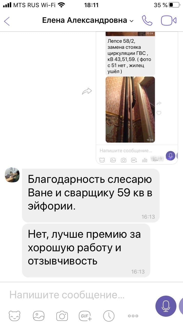 Улица Лепсе дом 58/2, замена стояка циркуляции