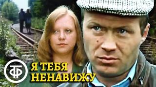 Я тебя ненавижу (1986) Фильм Сергея Бодрова