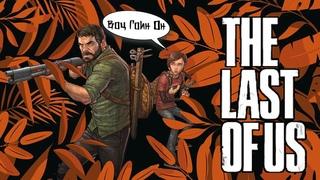 РАЗВЯЗКА I Воц Гоин Он 3 I The Last Of Us