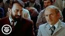 Не бойся, я с тобой. Музыкальная кинокомедия Юлия Гусмана. Серия 1 1981
