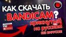 КАК СКАЧАТЬ КРЯКНУТЫЙ БАНДИКАМ НА РУССКОМ БЕЗ ВИРУСОВ 2020!