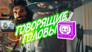 Noize MC - Говорящие Головы (Official Video) (2015)