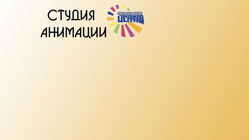 ДШИ Центр. Студи анимации. Мультфильм МечтаМечта
