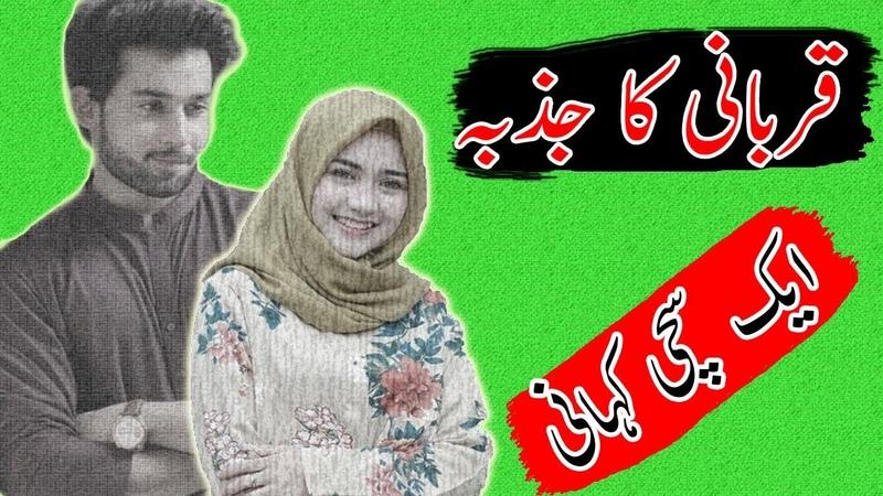 Qurbani Ka Jazba Ek Sachi Kahani Moral story istories