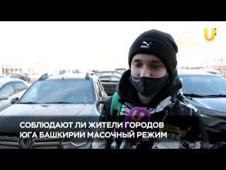 В Башкирии режим повышенной готовности снова изменился