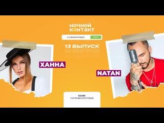 В гостях: Ханна и Natan. Ночной Контакт. 13 выпуск. 5 сезон