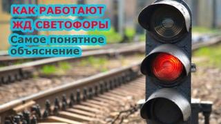 Как работают светофоры на железной дороге
