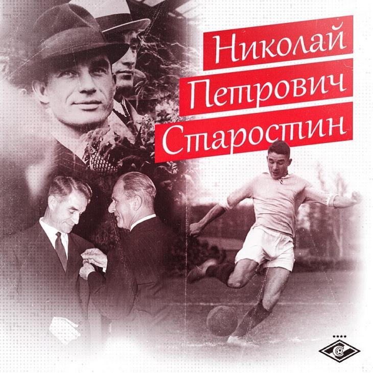День рождения Николая Старостина