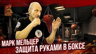 Нельзя ждать удара соперника / Защита в советской школе бокса / Марка Мельцера