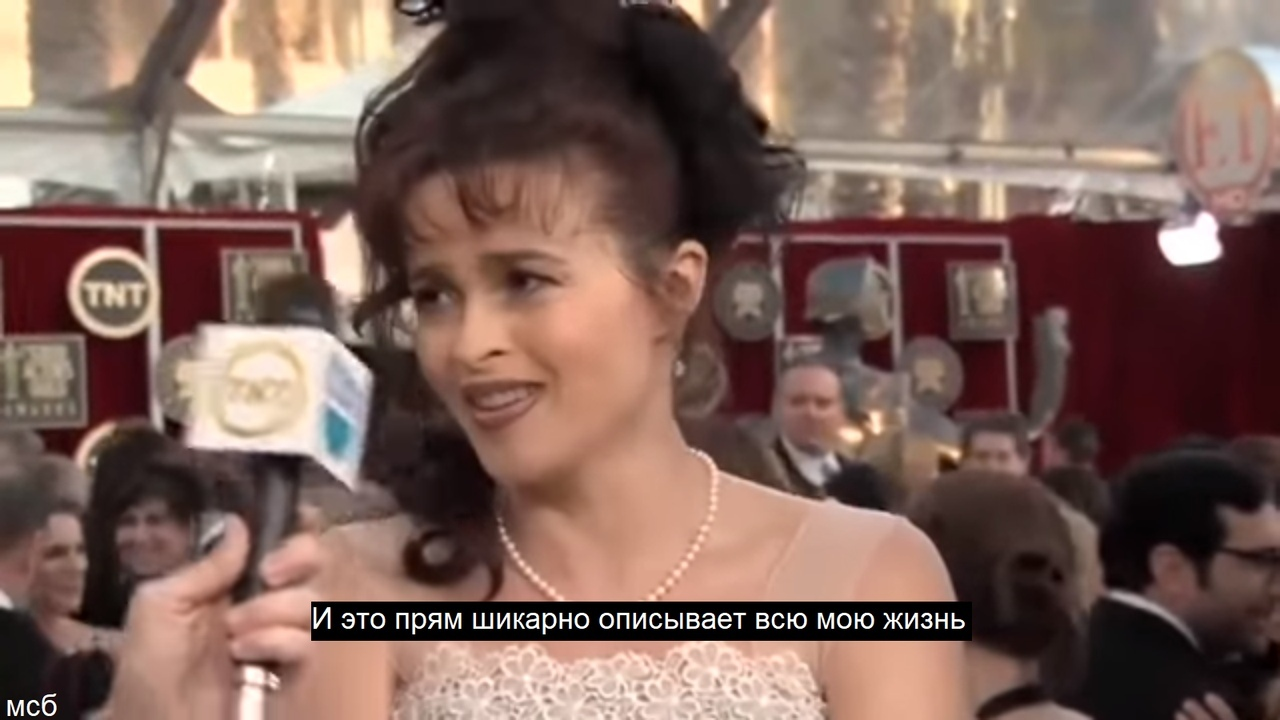Хелена Бонем Картер