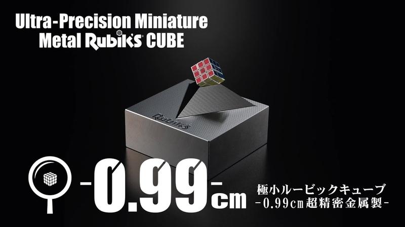 極小ルービックキューブ 0 99㎝超精密金属製 PV