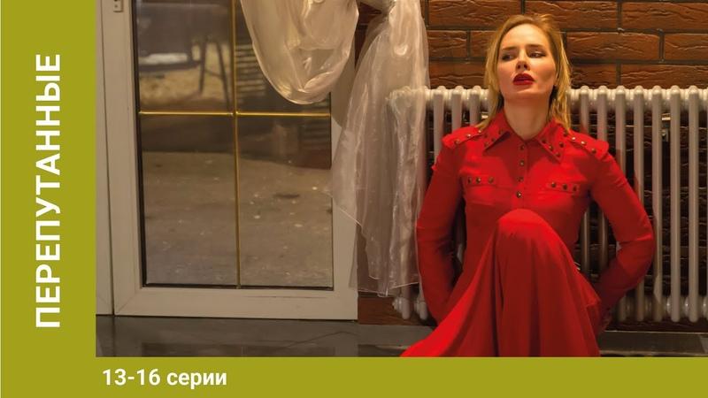 Перепутанные 13 16 Cерии Мелодрама Лучшие Сериалы