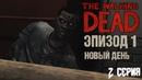 Сложный выбор The Walking Dead Эпизод 1 Новый день! Зомби апокалипсис 2