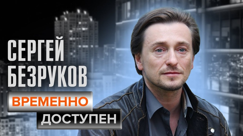 Сергей Безруков Временно доступен @Центральное Телевидение