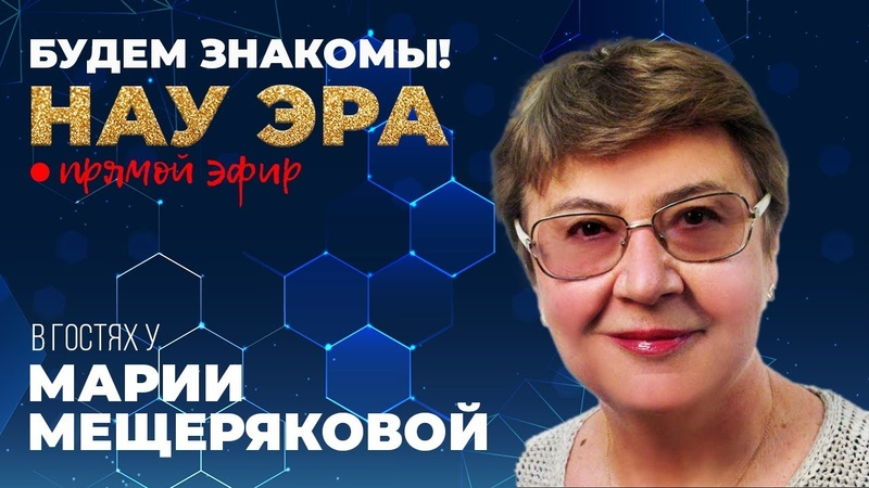 Будем знакомы НАУ ЭРА В гостях у Марии Мещеряковой