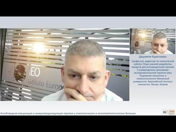 АнтиКовидная вакцинация и иммуномодулирующая терапия у онкологических и онкогематологических больных