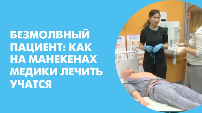 Безмолвный пациент как на манекенах медики лечить учатся
