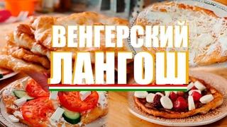 ЛАНГОШ- ВЕНГЕРСКИЙ. Лучший завтрак для тех, кто трудится физически!