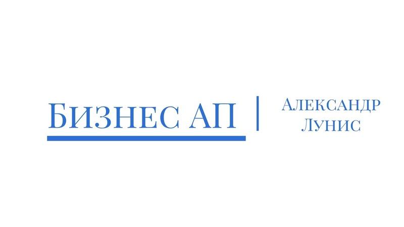 БИЗНЕС АП Александр Лунис председатель гильдии организаций сферы потребительского рынка ТППТ
